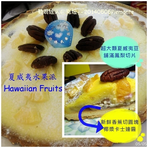 夏威夷水果派.jpg