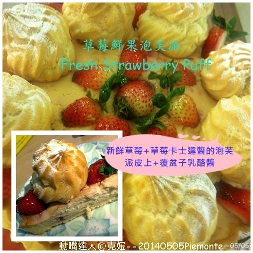草莓鮮果泡芙派.jpg
