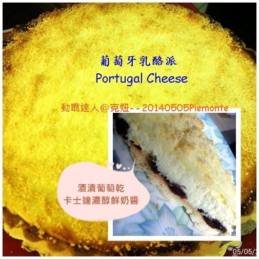 葡萄牙乳酪派.jpg