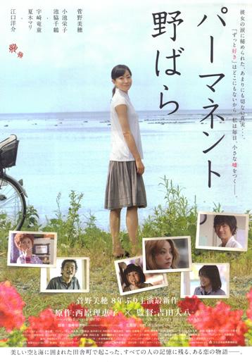 nobara_poster011.jpg