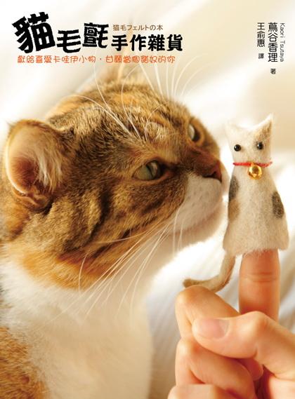 (野人)貓毛氈_72dpi.jpg