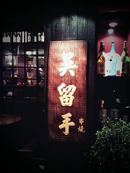 吳留手串燒居酒屋-麗水店