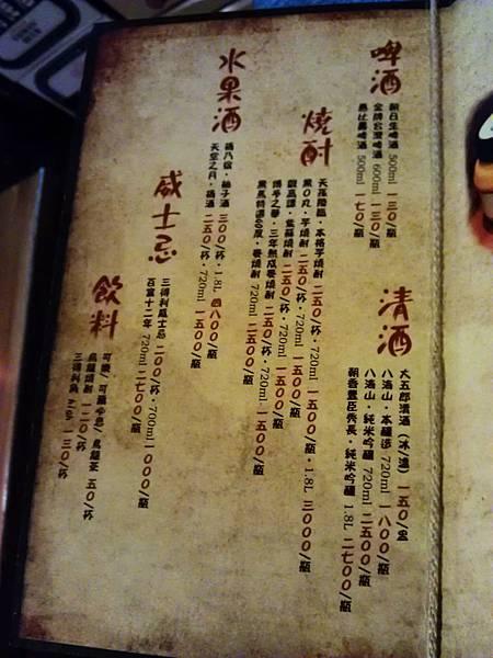 街角.炭燒酒場,台北美味串燒的所在地