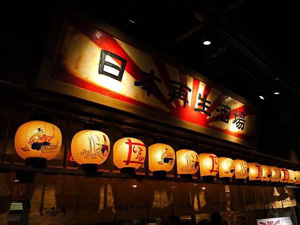 日本再生酒場.東京酒居屋05