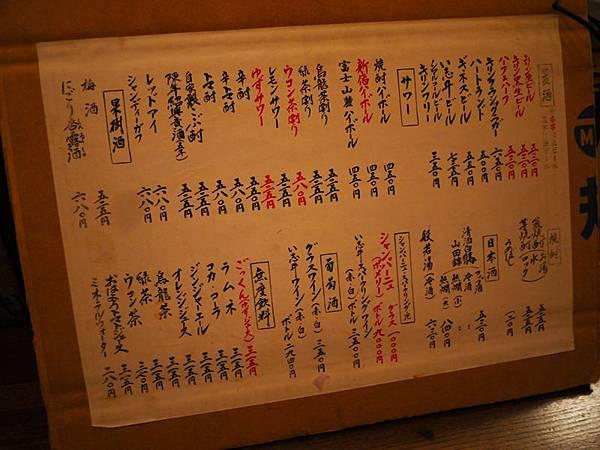 日本再生酒場.東京酒居屋06
