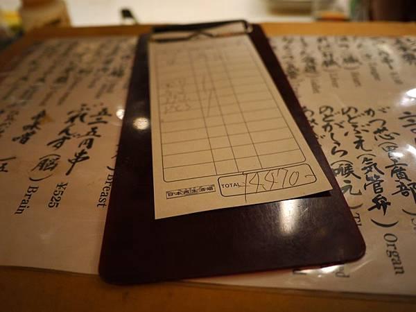日本再生酒場.東京酒居屋28