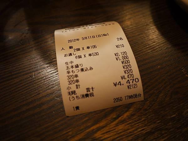 日本再生酒場.東京酒居屋29