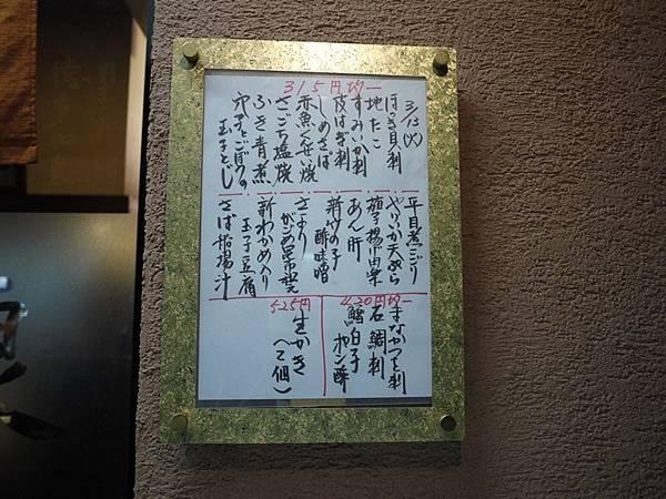德多和良.東京居酒屋.日本料理