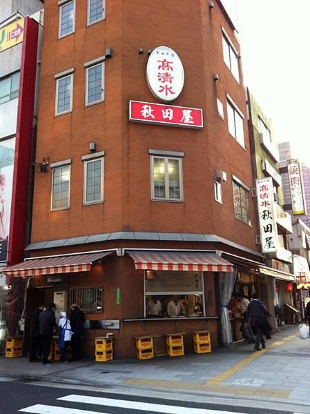 秋田屋.東京居酒屋