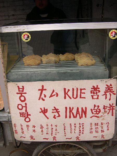 中國式的鯛魚燒
