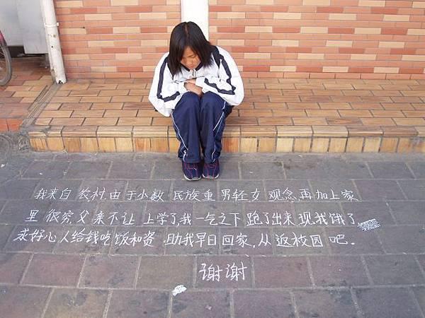 北京的騙子-1