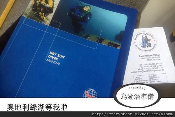 乾式潛水衣考照