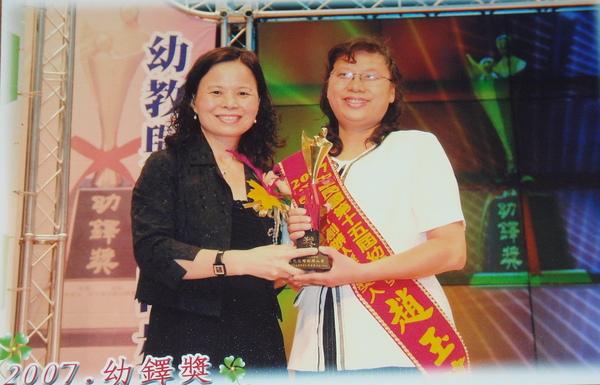 2007年榮獲幼鐸獎.jpg