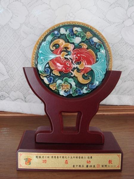 榮獲95年績優廚工獎.jpg