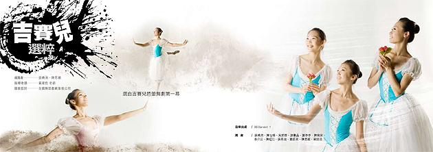 台灣體院公演目錄
