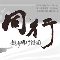 可瑞特設計_台灣體院公演目錄