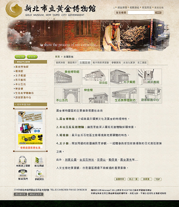 新北市黃金博物館網站設計