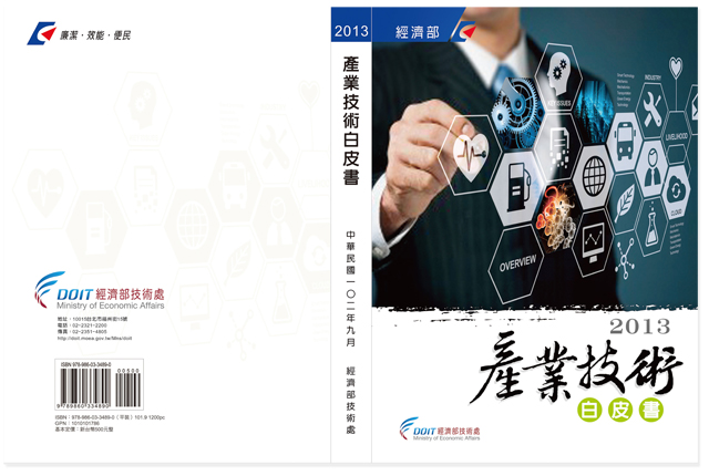 經濟部技術處封面設計