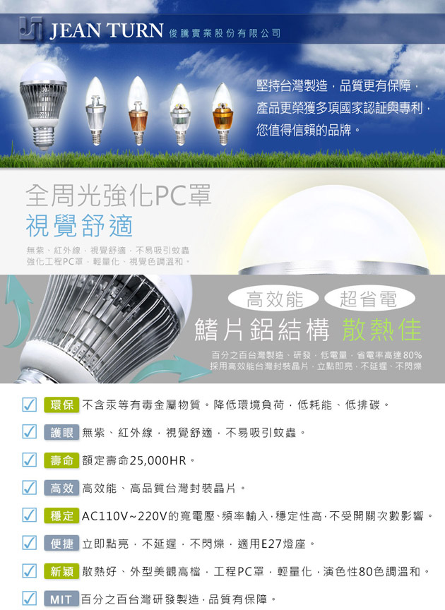 LED產業EDM設計