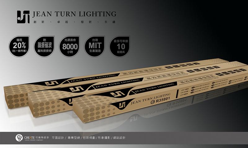 LED燈管包裝設計