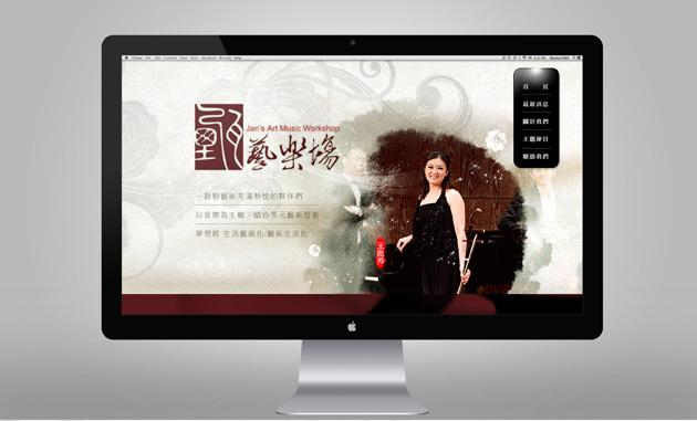 甄藝樂坊網站設計