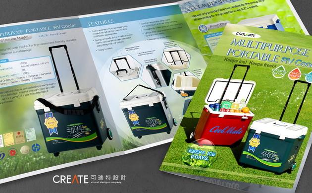 行動小冰箱_型錄設計