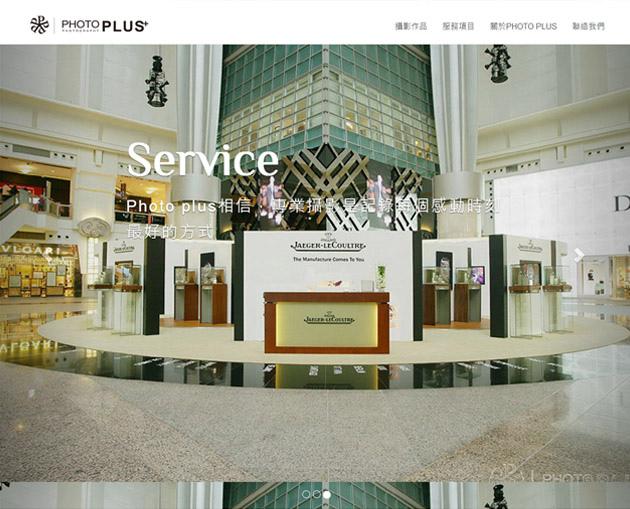 Photoplus優攝影官方網站設計