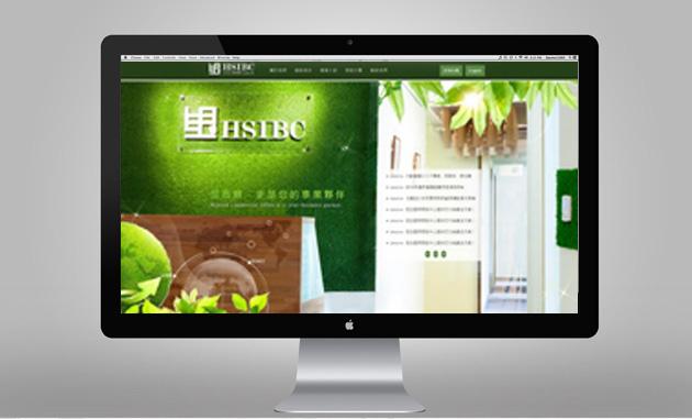 HSIBC官方網站設計