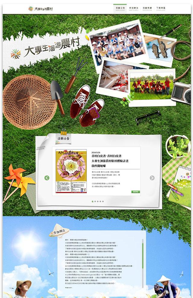 大專生洄游農村-網站設計