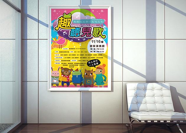 甄藝樂場海報設計