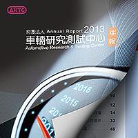 可瑞特設計_車輛研究測試中心年報設計