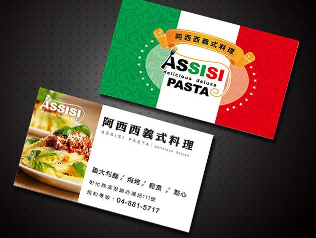 阿西西義式料理名片設計