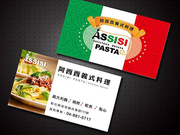 阿西西義式料理CI設計