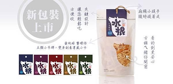 水根肉乾-品牌規劃設計