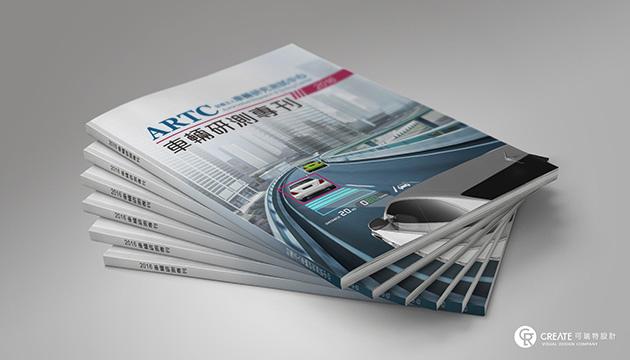 車輛研究測試中心-專刊設計