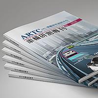 可瑞特設計_ARTC車輛研究測試中心-專刊設計