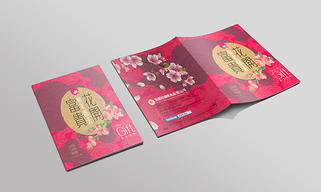 辰龍旺2016型錄設計
