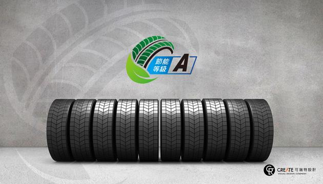 輪胎節能標章設計-01.jpg