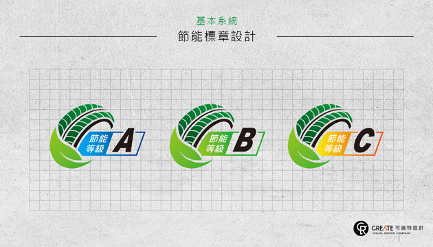 輪胎節能標章設計-02.jpg