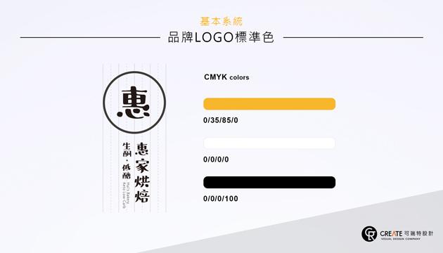 惠家生銅低糖烘焙LOGO設計-03.jpg