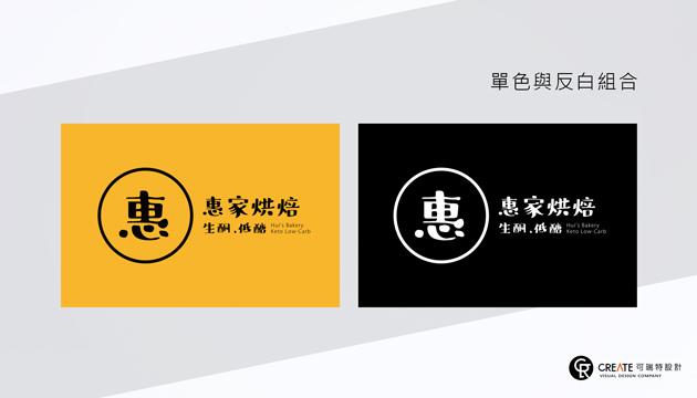 惠家生銅低糖烘焙LOGO設計-04.jpg