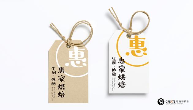 惠家生銅低糖烘焙LOGO設計-05.jpg