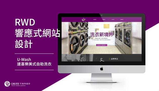 速喜樂Web_02.jpg