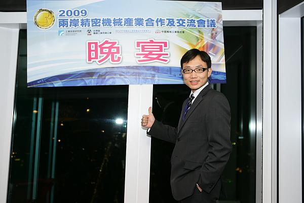 20091130_兩岸精密機械產業合作及交流會議_國賓飯店.JPG