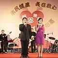 20090116_台北市衛生局感恩晚會_01.JPG