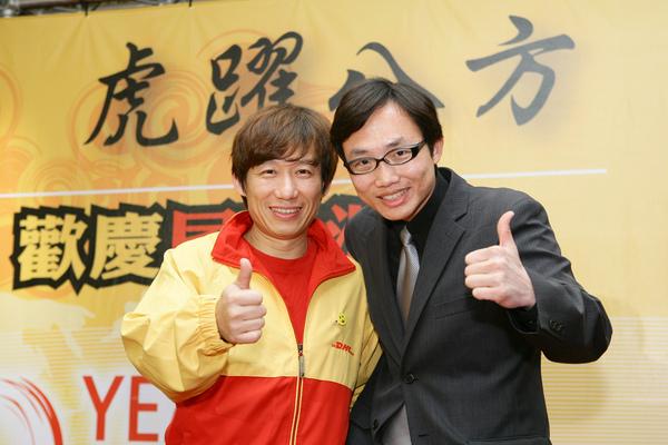 20100123_我與DHL尾牙主持人郭子乾.JPG