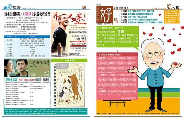 好報NO1_P01-16.jpg