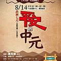 農曆七月‧平安的中元.jpg