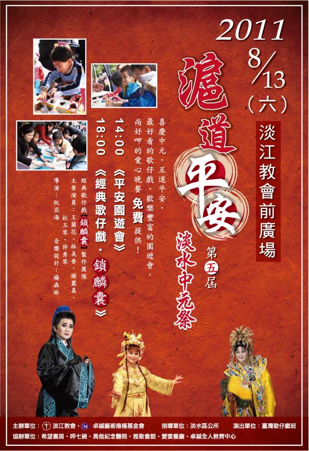 第五屆滬道平安‧淡水中元祭