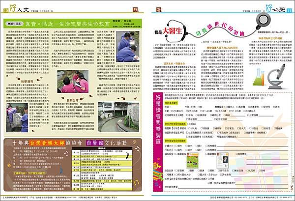 好報NO4_P10-P11.jpg